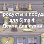 Посуда, продукты и декоративная еда - декор для кухни в Sims 4
