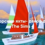 Морские яхты- декор для The Sims 4