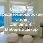 Санторини (средиземноморский) стиль - мебель, декор для Sims 4