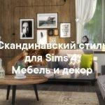 Скандинавский стиль - — мебель и декор для Sims 4