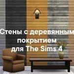 Стены с деревянным покрытием для The Sims 4
