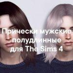 Мужские полудлинные прически для The Sims 4 со ссылками на скачивание,