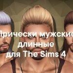Мужские длинные прически для The Sims 4 со ссылками на скачивание