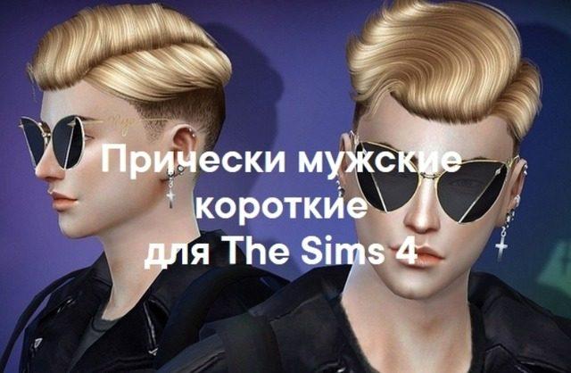 Мужские короткие прически для The Sims 4 со ссылками на скачивание,