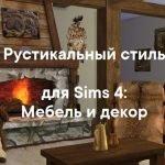 Рустикальный стиль -  наборы мебели и декора для Sims 4