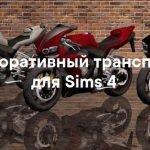 Транспортные средства для Sims 4