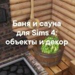 Баня и сауна - наборы декора и инвентаря  Sims 4