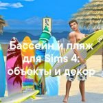 Бассейн и пляж - наборы мебели и декора для Sims 4