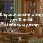 Классический стиль -  наборы мебели и декора для Sims 4