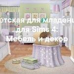 Детская для младенца (питомник) - наборы мебели и декора для Sims 4