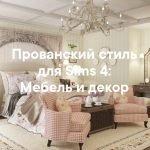 Прованский стиль -  наборы мебели и декора для Sims 4
