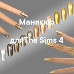 Маникюр для для The Sims 4
