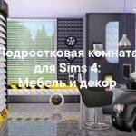 Подростковая комната - наборы мебели и декора для Sims 4