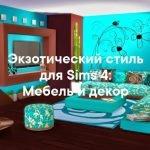 Экзотический стиль - наборы мебели и декора для Sims 4