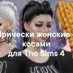 Женские прически с косами для The Sims 4 со ссылками на скачивание,