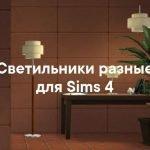 Светильники разные — наборы для Sims 4