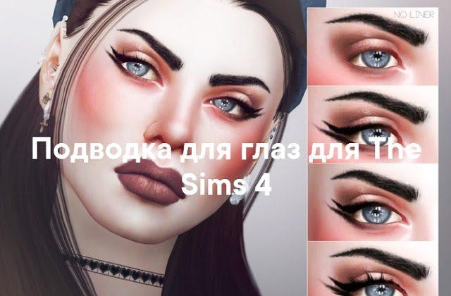подводки для The Sims 4, The Sims 4, подводки разные для Sims 4, для глаз Sims 4, лицо для Sims 4, моды для Sims 4,для лица, подводки цветные, женское для Sims 4, мужское для Sims 4, внешность для Sims 4, Sims 4, косметика для Sims 4, макияж для Sims 4,