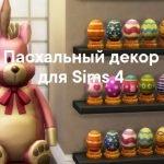 Пасха в Sims 4 - праздничный декор для дома