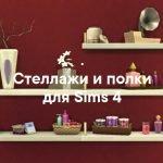 Стеллажи и полки для Sims 4