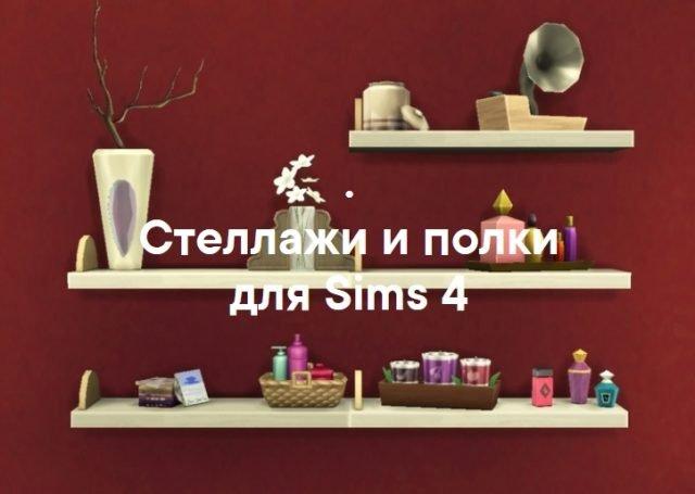 полки для The Sims 4, мебель для Sims 4, стеллажи полки, наборы полок Sims 4, полки декоративные Sims 4, полет функциональные Sims 4, оформление дома Sims 4, интерьеры Sims 4, красивая полка Sims 4, стеллажи в интерьере, размещение полое, размещение стеллажей,
