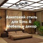 Азиатский стиль: наборы мебели и декора для Sims 4