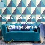 Стены с геометрическим рисунком  для The Sims 4