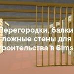 Перегородки, балки, ложные стены для строительства в Sims 4