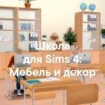 Школа - наборы мебели и декора для Sims 4