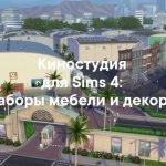 Кино - наборы мебели и декора для Sims 4