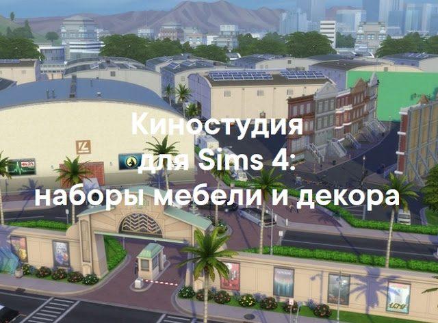 Sims 4, для Sims 4, наборы для Sims 4, декор для Sims 4, объекты для Sims 4, киностудия для Sims 4, оформление киностудии для Sims 4, кино для Sims 4, декор для киностудии для Sims 4, мебель киностудии для Sims 4, декор для киностудии для Sims 4, для актеров в Sims 4, для режиссера в Sims 4, для съемки фильмов в Sims 4, киностудии в Sims 4, дои кино в Sims 4, в