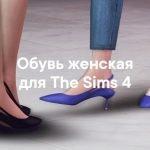 Обувь женская для The Sims 4