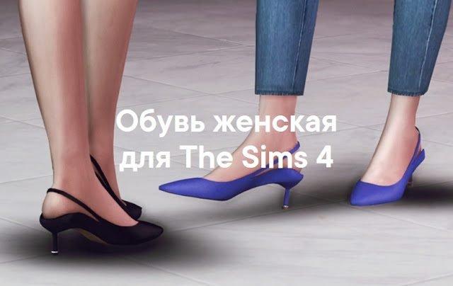 Обувь женская для The Sims 4 со ссылками на скачивание,