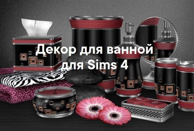 Sims 4, для Sims 4, наборы для Sims 4, декор для Sims 4, объекты для Sims 4, декор в ванную для Sims 4, оформление ванной для Sims 4, туалетная комната для Sims 4, зубные хетки для Sims 4, умывание для Sims 4, принадлежности для ванной для Sims 4, принадлежности для бани для Sims 4, полотенца для Sims 4, мыло для Sims 4,