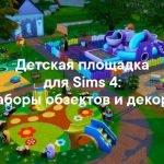 Детская площадка - наборы декора и объектов Sims 4