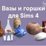 Вазы и горшки - декор  для Sims 4