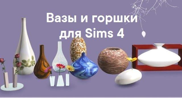 Вазы и горшки — декор для Sims 4 со ссылками для скачивания