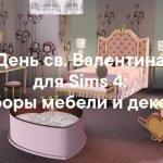 День св. Валентина - наборы мебели и декора для Sims 4