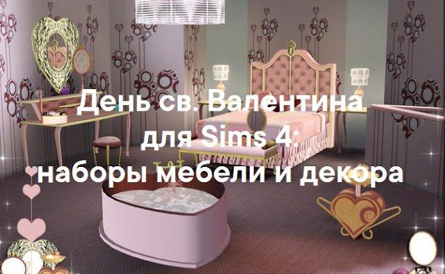 Симс 4, для The Sims 4, The Sims 4, моды для Sims 4, предметы для Sims 4, Severinka_, праздничное, украшения для Sims 4, декор для Симс 4, soloriya, День св. Валентина, романтическое, романтический декор, для День св. Валентинаа, романтика, сердце, любовь, влюбленные, День св. Валентина в Sims 4, , свечи, свадьба,