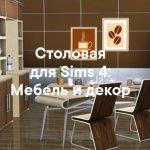 Столовая — наборы мебели и декора для Sims 4