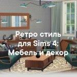 Ретро стиль- наборы мебели и декора для Sims 4