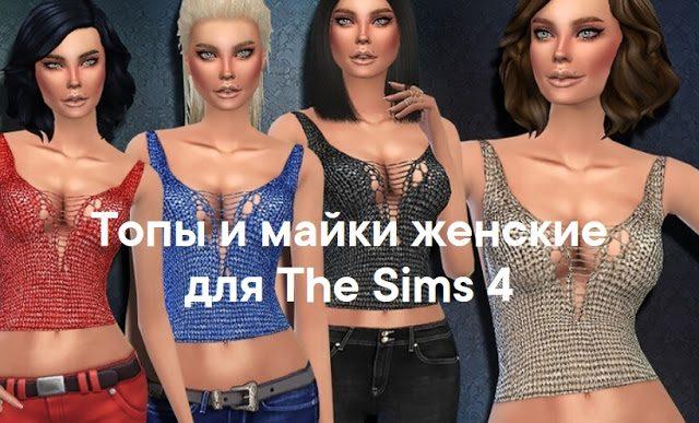 майки для Sims 4, майки женские для Sims 4, топы женские для Sims 4, топики женские для Sims 4, бюстье для Sims 4, красивые майки для Sims 4, футболки для Sims 4, гардероб для Sims 4, красота для Sims 4, для женщин Sims 4, для женщин Sims 4, для подростков Sims 4, для девушек Sims 4,, одежда для Sims 4, для The Sims 4, рдежда женская для Sims 4,