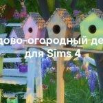 Сад-огород - мебель идекор для Sims 4
