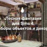 Лесная фантазия - мебель и декор для The Sims 4
