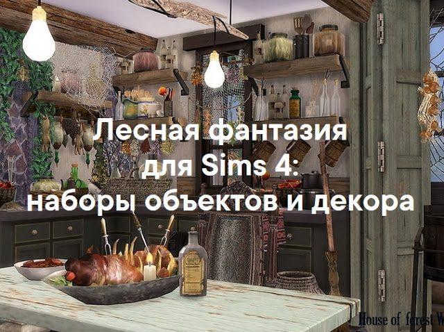 Sims 4, для Sims 4, наборы для Sims 4, декор для Sims 4, объекты для Sims 4, лесной дом для Sims 4, оформление лесного дома для Sims 4, комната хв лесном домике для Sims 4, декор лесного дома для Sims 4, мебель для лесного дома для Sims 4, лесная тематика для Sims 4, для лесника в Sims 4, лесной стиль в Sims 4, для деревни в Sims 4, деревья в Sims 4,