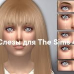 Слезы для The Sims 4