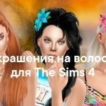 Украшения для волос для The Sims 4