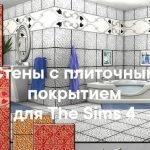 Стены с плиточным покрытием  для The Sims 4