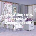 Шебби  Шик стиль - наборы мебели и декора для Sims 4
