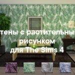 Стены с растительным рисунком для The Sims 4