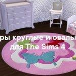 Ковры круглые и овальные для The Sims 4
